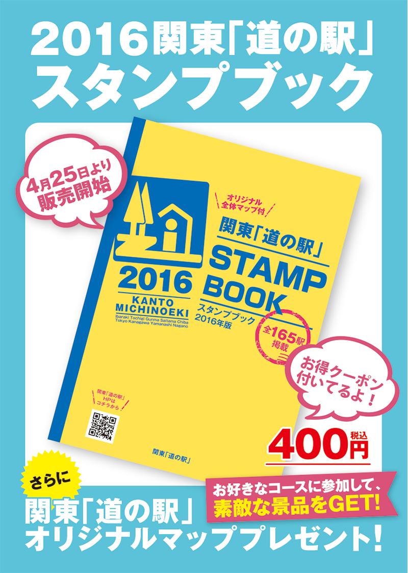 2016スタンプブック
