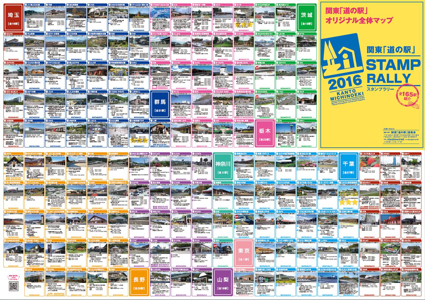 2016スタンプブックマップ