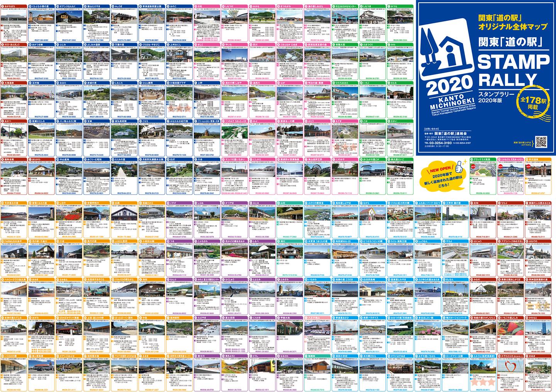 2020スタンプブックマップ