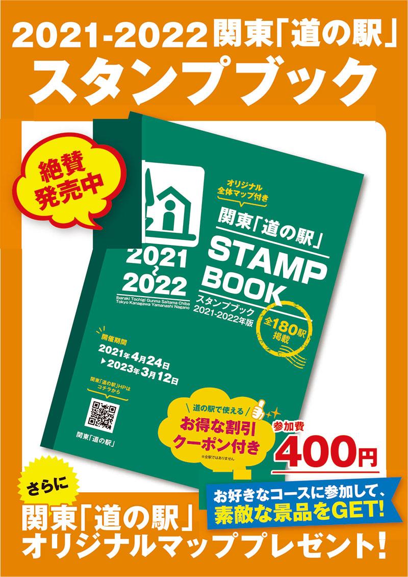 2021スタンプブック