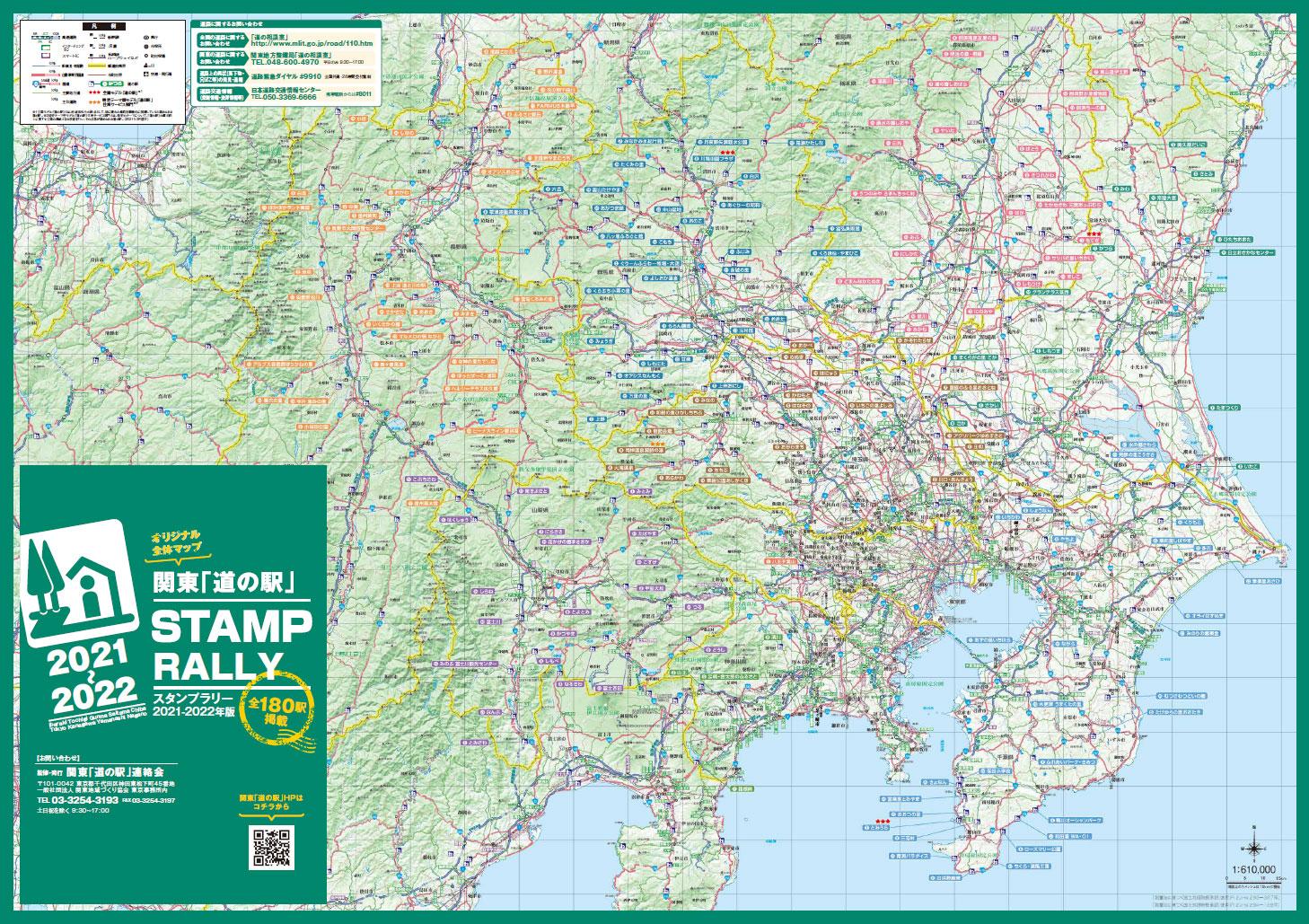 2021スタンプブックマップ