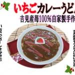 summer-menu_ichigokare_160603[1]