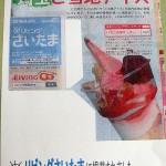 topix_gotochi-ice_160702