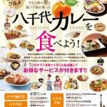 A4_yachiyocurry_omote_0724