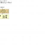 【HP用】記念きっぷ