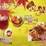 2016秋の味覚フェア