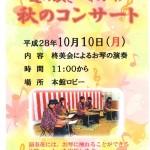 秋のコンサート