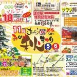 みのりの郷東金2016秋祭り