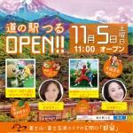 道の駅つるH28 10 14ポスター最終