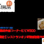 道-1記念セール