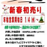 2017hatsuuri01
