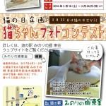 2017猫ちゃんフォトコンテストチラシ