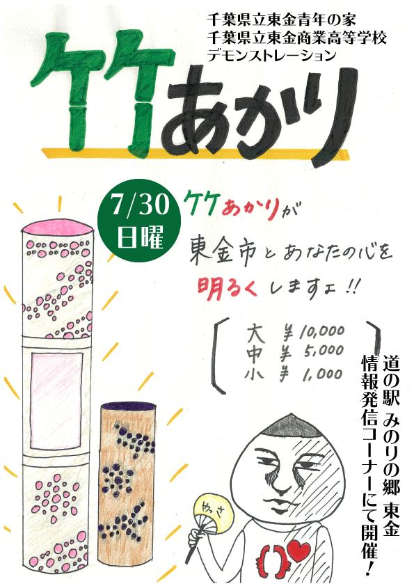 20170730‗竹灯籠01
