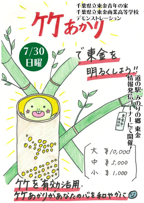 20170730‗竹灯籠02