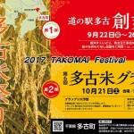 2017takomaimatsuri_hp