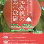 桃の食べ放題
