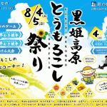 黒姫高原とうもろこし祭り