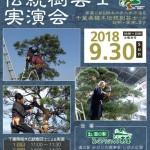 2018伝統樹芸士実演