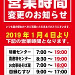 20190104営業時間変更のお知らせ