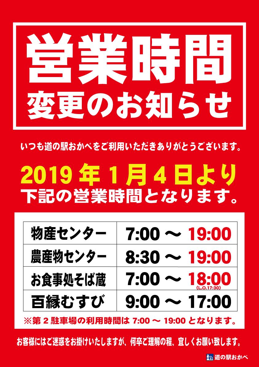 おかべ    関東「道の駅」公式ホームページ