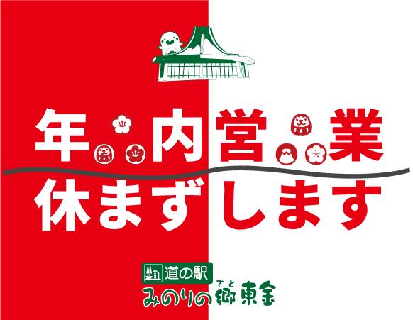コロナ 東金 市 ホームページ