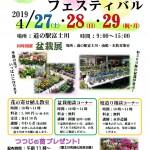 盆栽花フェス2019