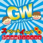LINE_GW
