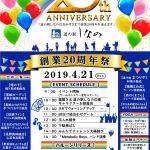 shinano_20th_anniv