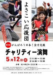 第95回がんばろう日本!よさこい応援団チャリティー演舞