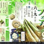shinano_sansai_fair2019