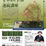 盆栽教室チラシ01