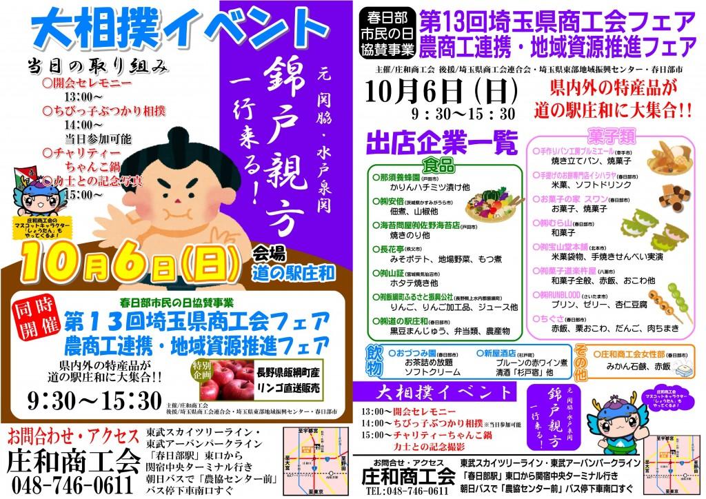 大相撲イベント・商工会フェア