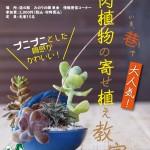 2019多肉植物の寄せ植え教室ポスター