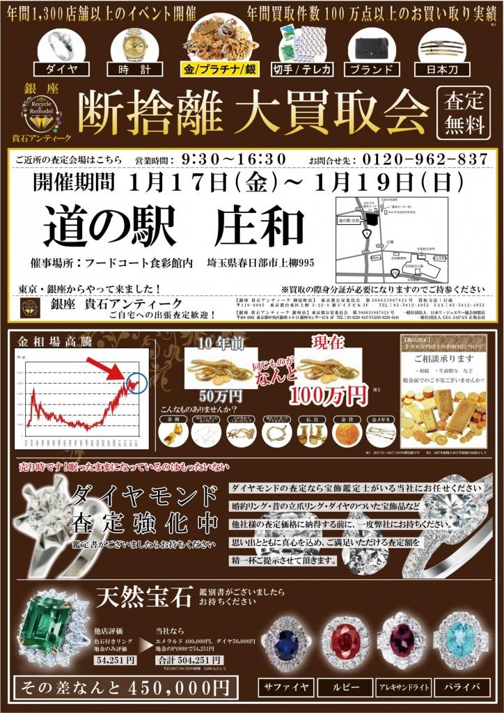 1月17日~19日 断捨離大買取会ポスター