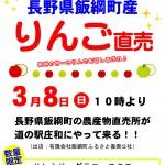 長野県飯綱町産りんご直売