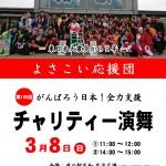 第105回がんばろう日本!全力支援よさこい応援団チャリティー演舞