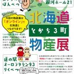 2021北海道とかち3町物産展