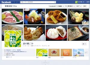道の駅ごかFacebookページへ